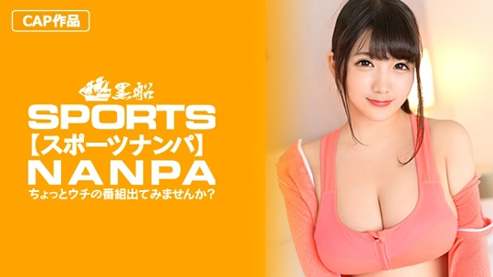 【スポーツ女子】Kカップヨガ美女!
