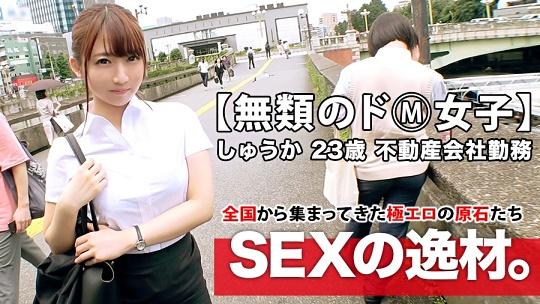 【勤務中にAV出演】23歳【無類のドM娘】しゅうかちゃん参上!
