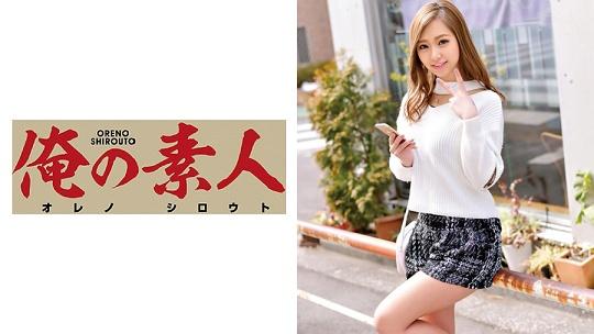 俺の素人 Erika(プロ出会い系ギャル)20歳