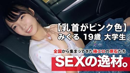 【超SSS級美乳】19歳【乳首がピンク色】みくるちゃん参上!