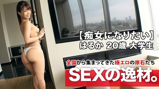 【激カワ女子大生】20歳【痴女になりたい】はるかちゃん参上!