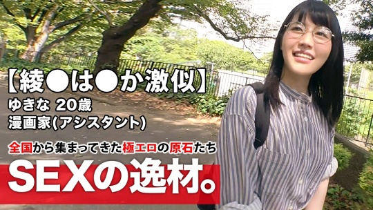 【綾●は●か激似】20歳【ドMの漫画家】ゆきなちゃん参上!