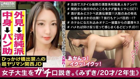関西では名の知れたナンパ待ちの常連、清楚系ビッチJDが東京に上陸!!