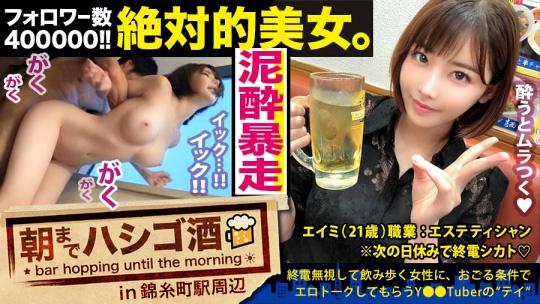 朝までハシゴ酒 54 in 錦糸町駅周辺