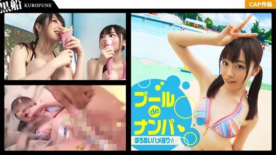 【プールナンパ】スレンダービキニ女子とほろ酔い気分でハメ撮り☆美味しそうに巨チンを頬張るド変態美女ww