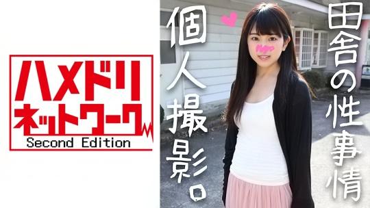 スミカちゃん20才 肉付きのいいムチムチ激カワ田舎娘をこってりハメる旅の記録