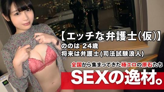 【美人弁護士】24歳【司法試験浪人】ののはちゃん参上!