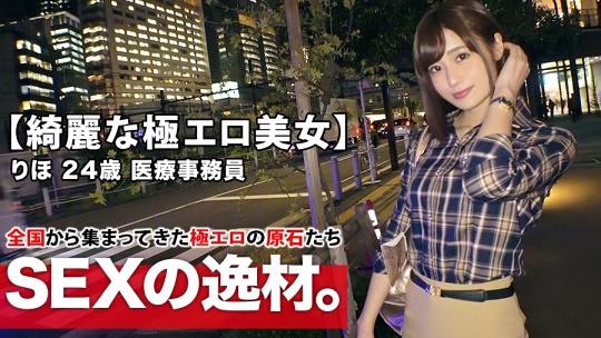 【綺麗な医療事務員】24歳【スレンダー美巨乳】りほちゃん参上!