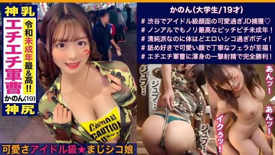 ハロウィン 2019 in 渋谷