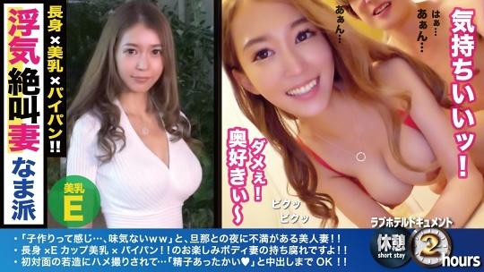 ラブホドキュメンタリー休憩2時間/29
