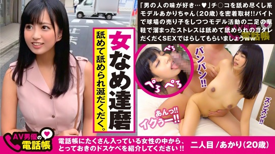 男優の電話帳/No.002