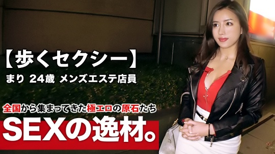 【最高の美女】24歳【歩くセクシー】まりちゃん参上!