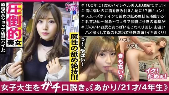 存在が神レベルの最強美女、原宿のアパレル店員アカリちゃん!!
