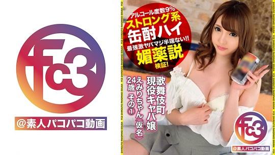 歌舞伎町現役キャバ嬢えみりちゃん(仮名)24歳 その1