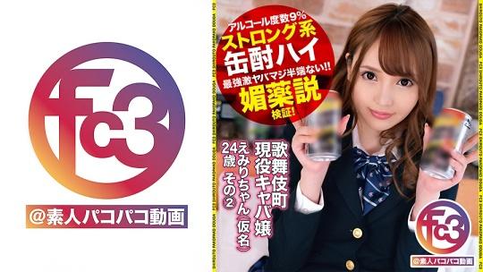 歌舞伎町現役キャバ嬢えみりちゃん(仮名)24歳 その2