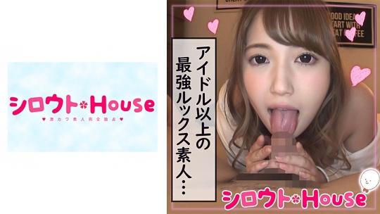 シロウトHouse あられちん(20)