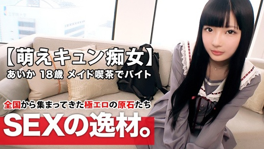 【萌えキュン美少女】18歳【夢は劇場アイドル】あいかちゃん参上!