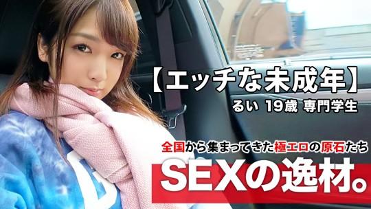 【未成年】19歳【美少女】るいちゃん参上!