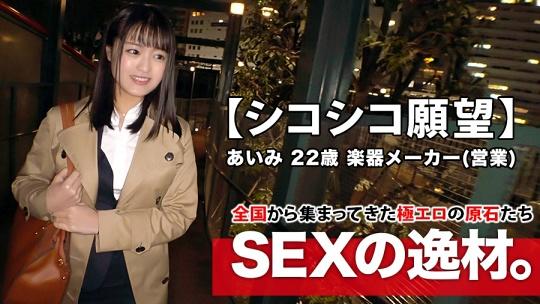 【美人会社員】22歳【オナネタ願望】あいみちゃん参上!