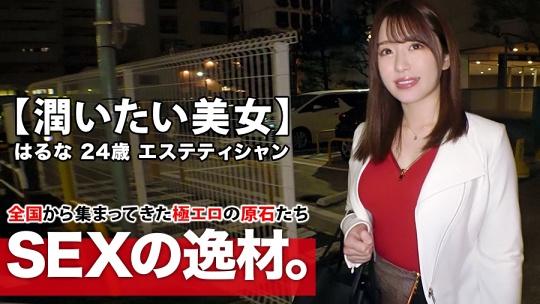 【乳首ピンク美女】24歳【ムチエロBODY】はるなちゃん参上!