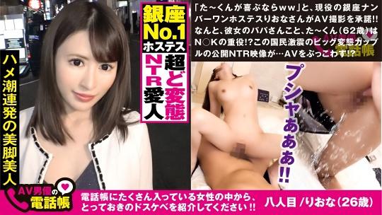 AV男優の電話帳/No.008