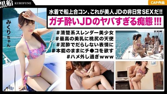 【水着クルーズ合コン】ヤル気満々セクシー服で来た女子大生みくりちゃん!