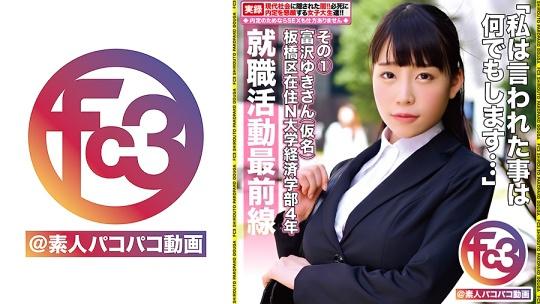 就職活動最前線 富沢ゆきさん(仮名) その1