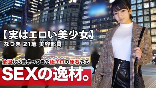 【実はエロい美少女】21歳【川口春◯に激似】なつきちゃん参上!