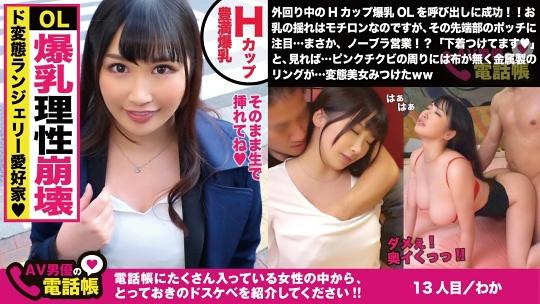 AV男優の電話帳/No.013