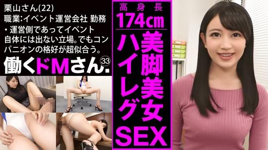 働くドMさん. Case.33 イベント運営会社/栗山さん/22歳
